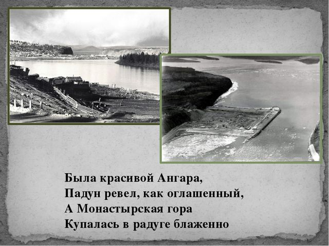 Была красивой Ангара, Падун ревел, как оглашенный, А Монастырская гора Купала...