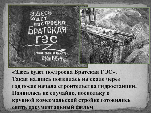 «Здесь будет построена Братская ГЭС». Такая надпись появилась на скале через...