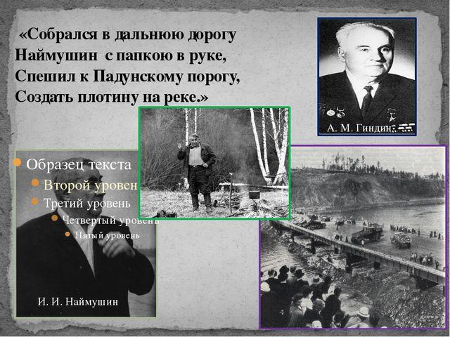 «Собрался в дальнюю дорогу Наймушин с папкою в руке, Спешил к Падунскому пор...