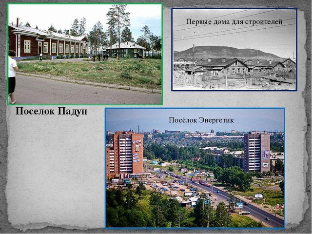 Поселок Падун Первые дома для строителей Посёлок Энергетик