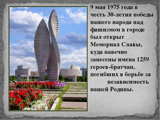 9 мая 1975 года в честь 30-летия победы нашего народа над фашизмом в городе б...