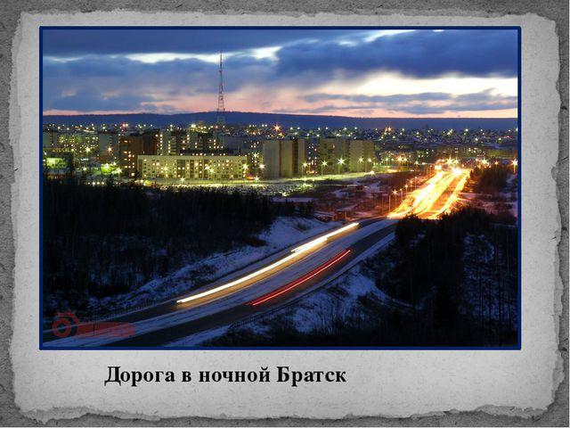 Дорога в ночной Братск