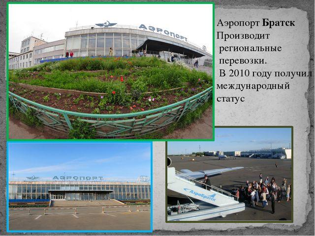 Аэропорт Братск Производит региональные перевозки. В 2010 году получил между...