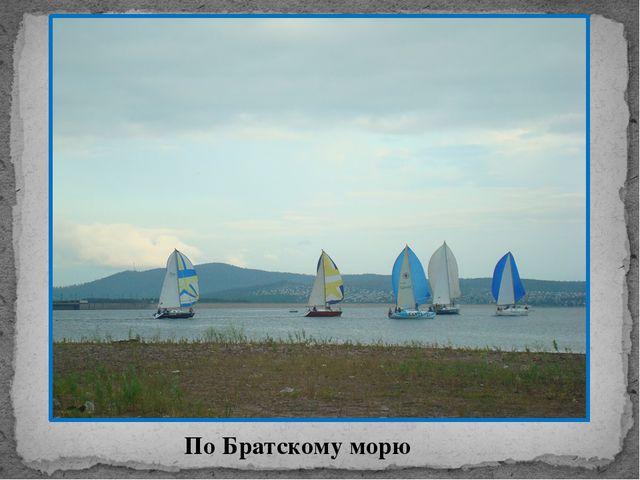 По Братскому морю