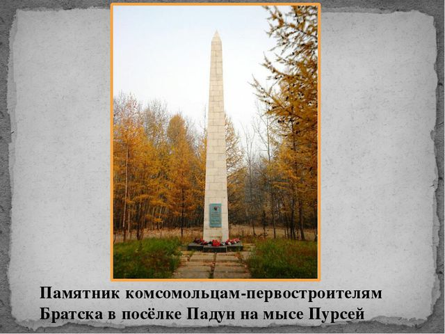 Памятник комсомольцам-первостроителям Братска в посёлке Падун на мысе Пурсей