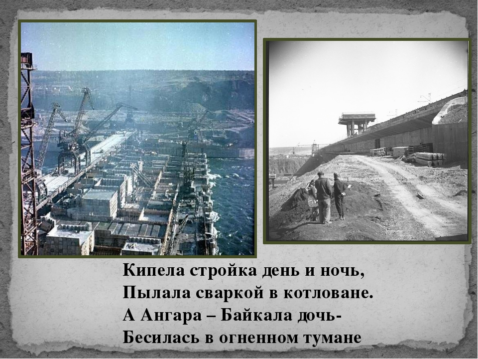 Кипела стройка день и ночь, Пылала сваркой в котловане. А Ангара – Байкала до...