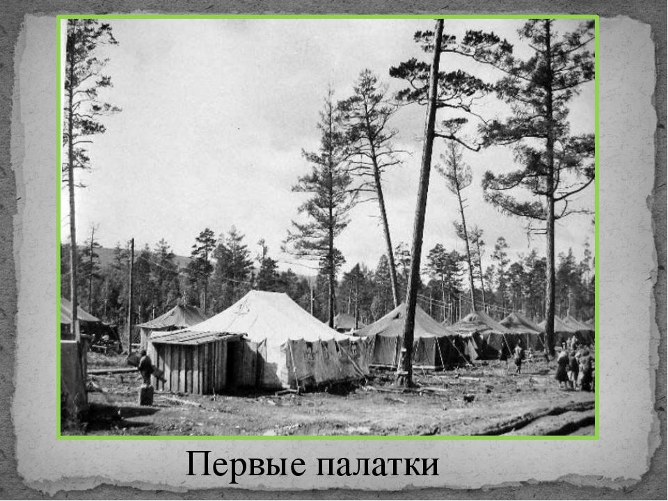 Первые палатки