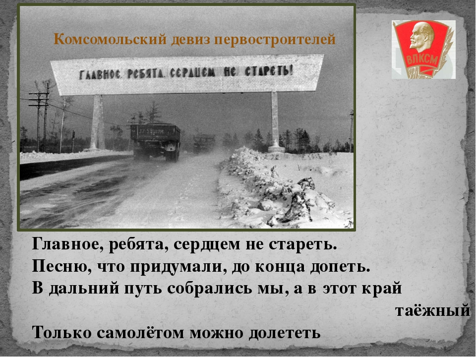 Комсомольский девиз первостроителей Главное, ребята, сердцем не стареть. Пес...