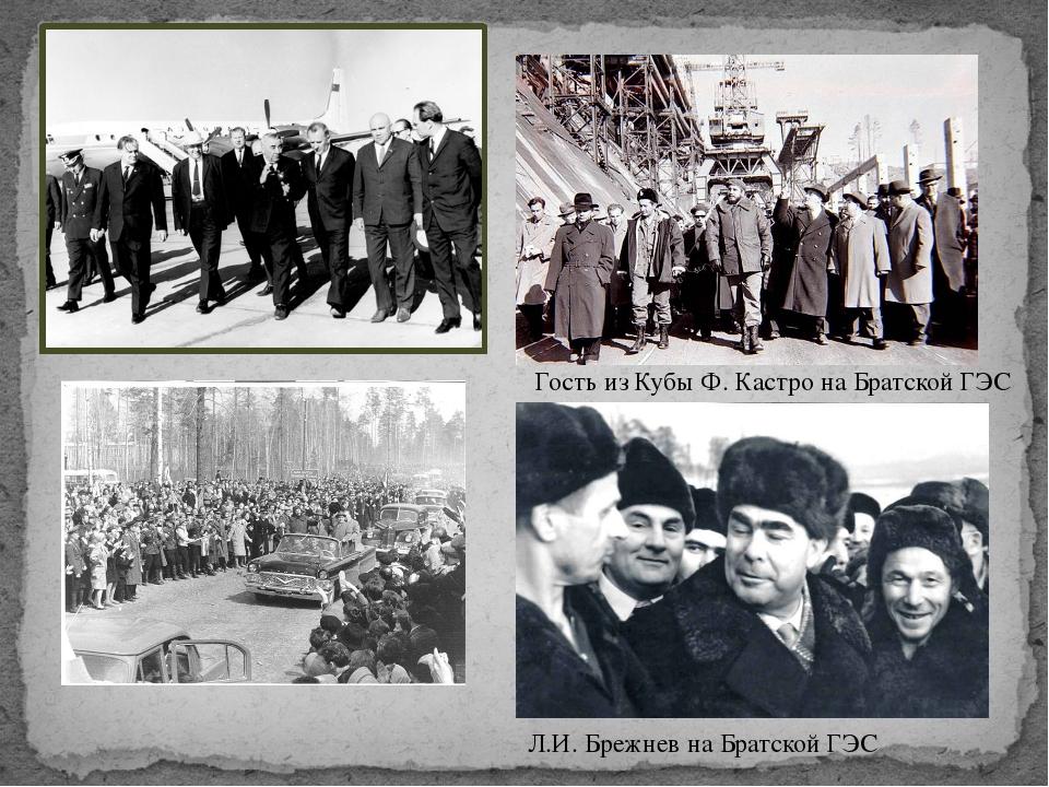 Гость из Кубы Ф. Кастро на Братской ГЭС Л.И. Брежнев на Братской ГЭС