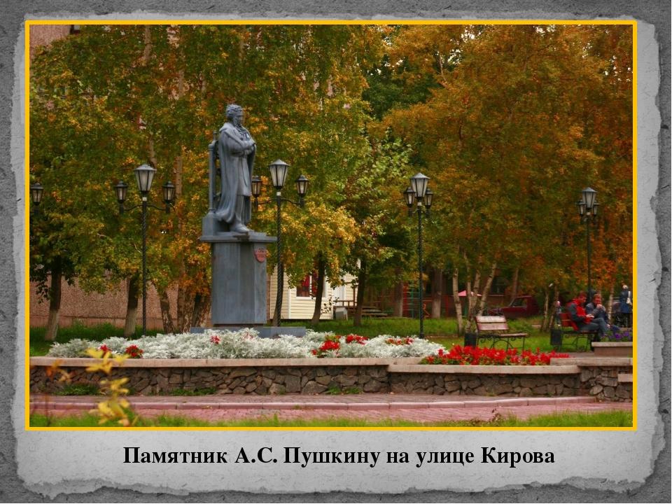 Памятник А.С. Пушкину на улице Кирова