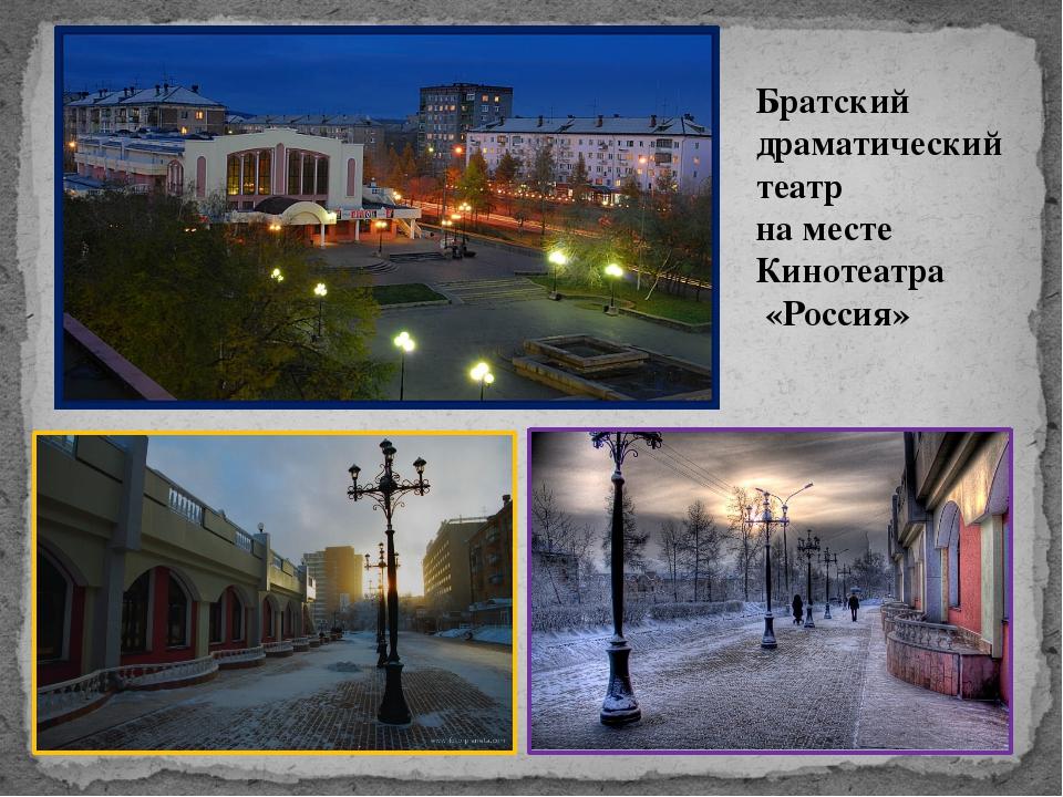 Братский драматический театр на месте Кинотеатра «Россия»
