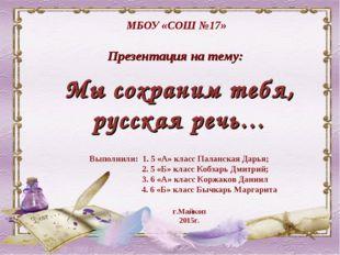 Мы сохраним тебя, русская речь… МБОУ «СОШ №17» Выполнили: 1. 5 «А» класс Пала