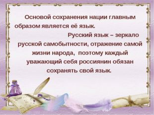 Основой сохранения нации главным образом является её язык. Русский язык – зер