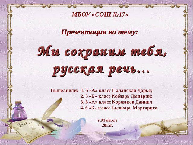 Мы сохраним тебя, русская речь… МБОУ «СОШ №17» Выполнили: 1. 5 «А» класс Пала...