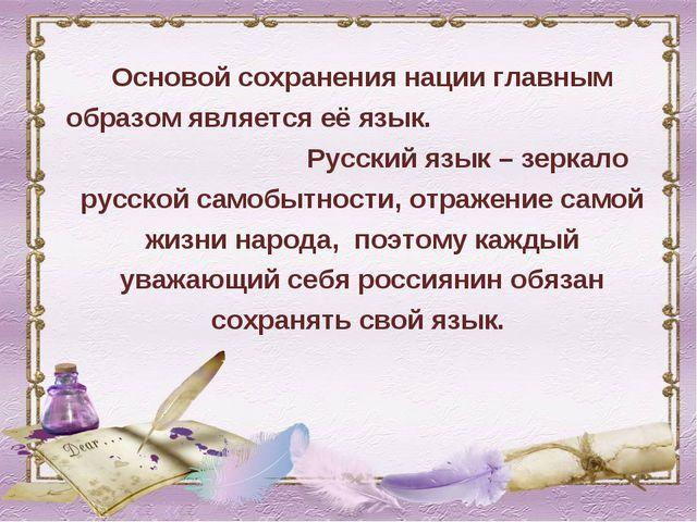 Основой сохранения нации главным образом является её язык. Русский язык – зер...