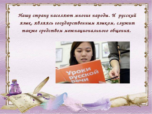 Нашу страну населяют многие народы. И русский язык, являясь государственным я...