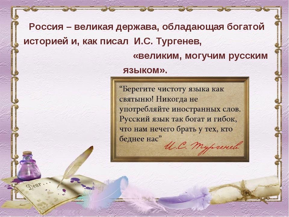 Россия – великая держава, обладающая богатой историей и, как писал И.С. Турге...