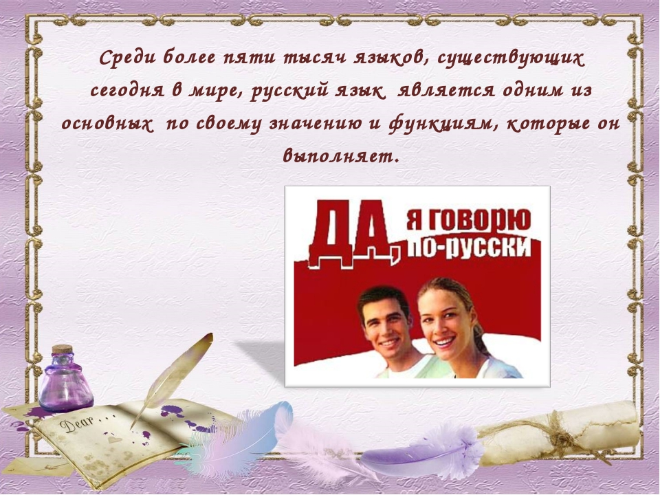 Среди более пяти тысяч языков, существующих сегодня в мире, русский язык явля...