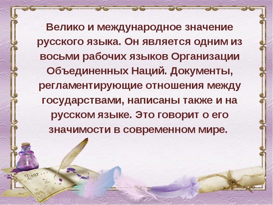 Велико и международное значение русского языка. Он является одним из восьми р...