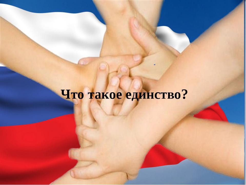 Что такое единство?