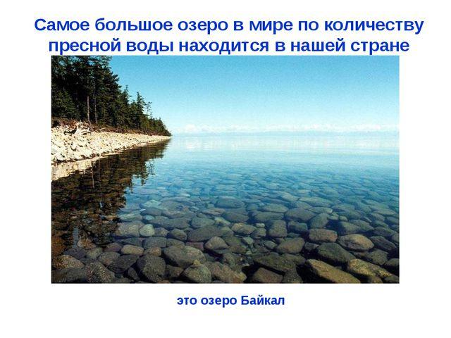 Самое большое озеро в мире по количеству пресной воды находится в нашей стран...