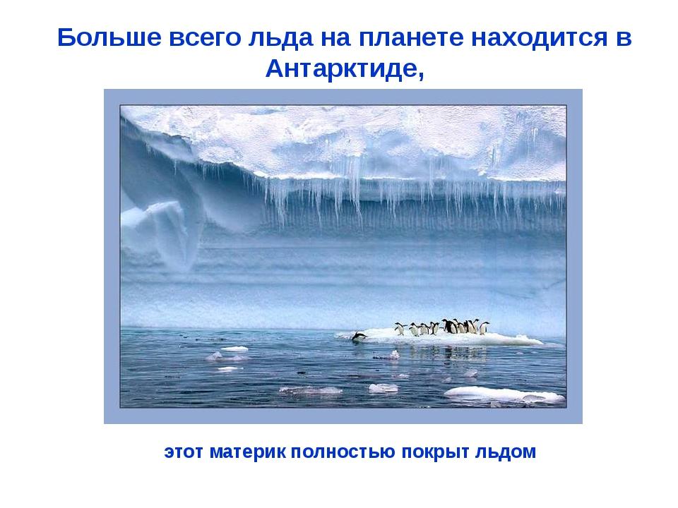 Больше всего льда на планете находится в Антарктиде, этот материк полностью п...
