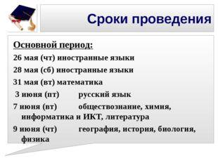 Сроки проведения Основной период: 26 мая (чт) иностранные языки 28 мая (сб) и