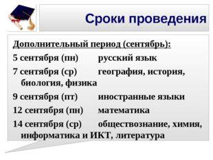 Сроки проведения Дополнительный период (сентябрь): 5 сентября (пн)русский яз
