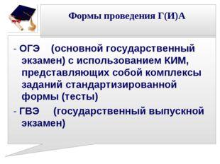 Формы проведения Г(И)А - ОГЭ (основной государственный экзамен) с использован