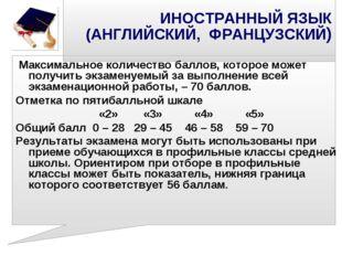 ИНОСТРАННЫЙ ЯЗЫК (АНГЛИЙСКИЙ, ФРАНЦУЗСКИЙ) Максимальное количество баллов, к