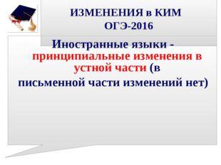 ИЗМЕНЕНИЯ в КИМ ОГЭ-2016 Иностранные языки - принципиальные изменения в устн