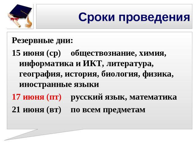Сроки проведения Резервные дни: 15 июня (ср)обществознание, химия, информати...