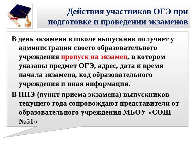 Действия участников ОГЭ при подготовке и проведении экзаменов В день экзамена...