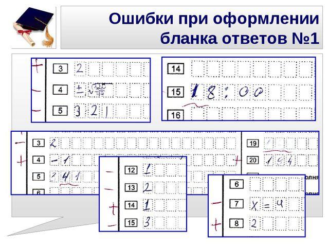 Ошибки при оформлении бланка ответов №1
