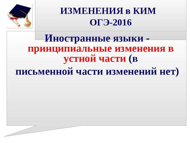 ИЗМЕНЕНИЯ в КИМ ОГЭ-2016 Иностранные языки - принципиальные изменения в устн...