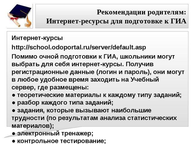 Рекомендации родителям: Интернет-ресурсы для подготовке к ГИА Интернет-курсы...