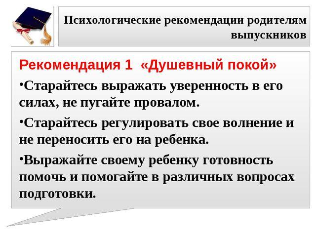 Психологические рекомендации родителям выпускников Рекомендация 1 «Душевный п...
