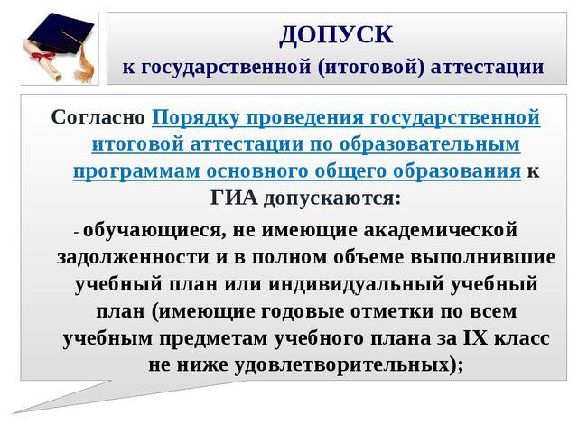 ДОПУСК к государственной (итоговой) аттестации СогласноПорядку проведения го...