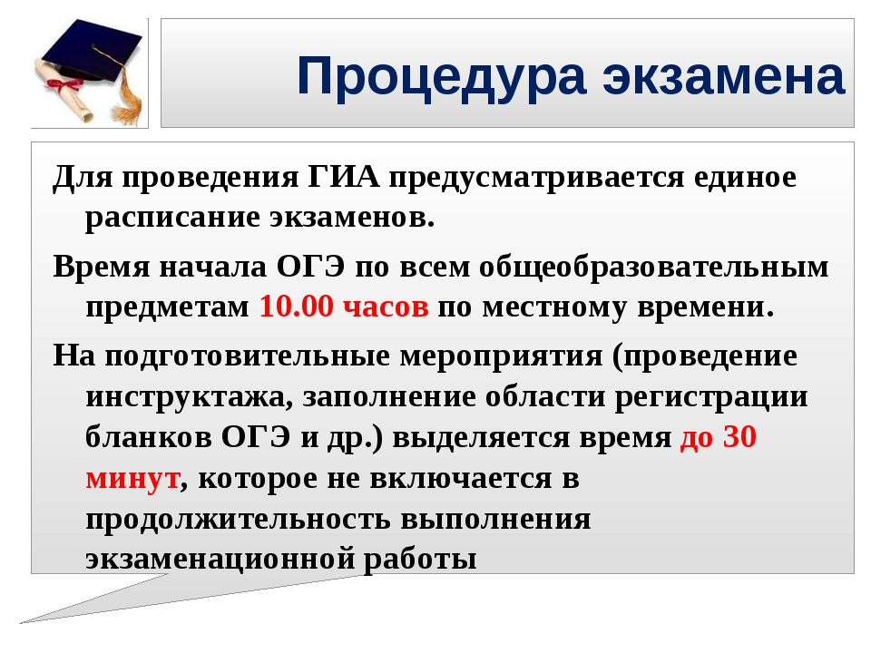 Процедура экзамена Для проведения ГИА предусматривается единое расписание экз...