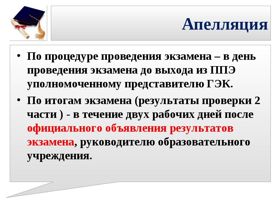 Апелляция По процедуре проведения экзамена – в день проведения экзамена до вы...