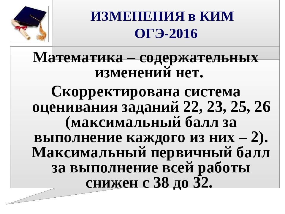 ИЗМЕНЕНИЯ в КИМ ОГЭ-2016 Математика – содержательных изменений нет. Скоррект...