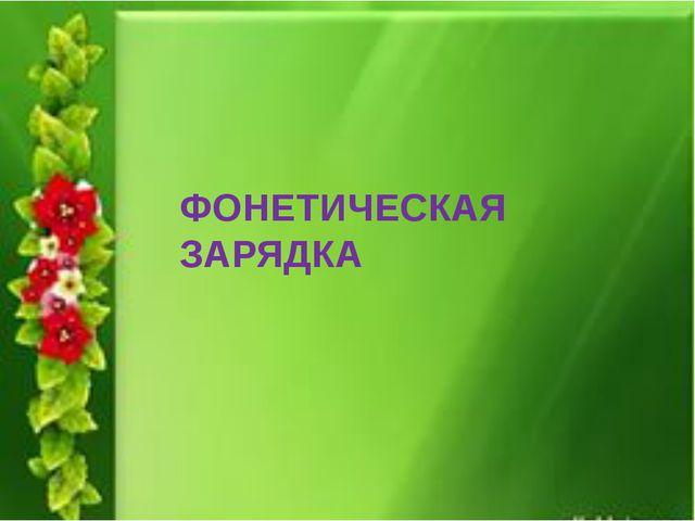 ФОНЕТИЧЕСКАЯ ЗАРЯДКА