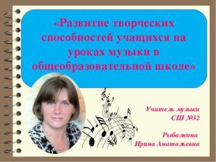 «Развитие творческих способностей учащихся на уроках музыки в общеобразовател