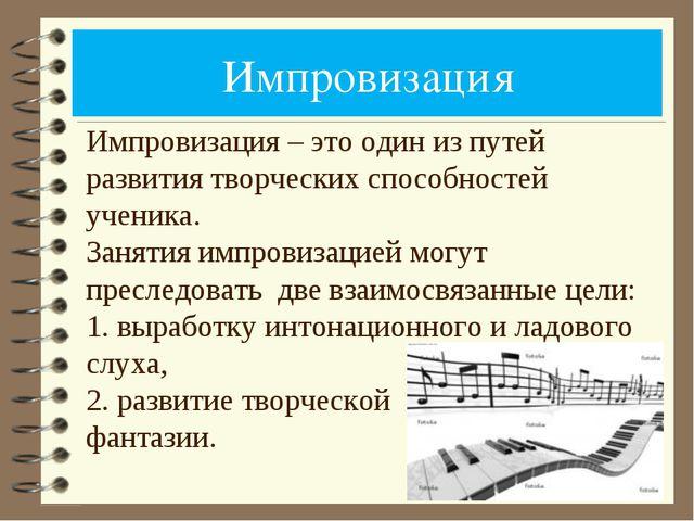 Импровизация Импровизация – это один из путей развития творческих способносте...