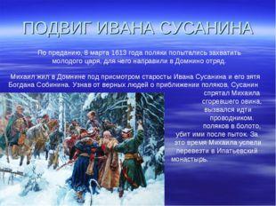 По преданию, 8 марта 1613 года поляки попытались захватить молодого царя, для