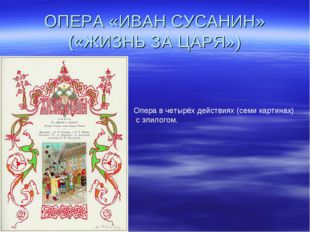 ОПЕРА «ИВАН СУСАНИН» («ЖИЗНЬ ЗА ЦАРЯ») Опера в четырёх действиях (семи карти