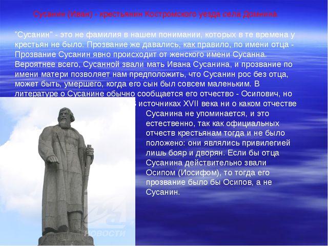"""""""Сусанин"""" - это не фамилия в нашем понимании, которых в те времена у крестьян..."""