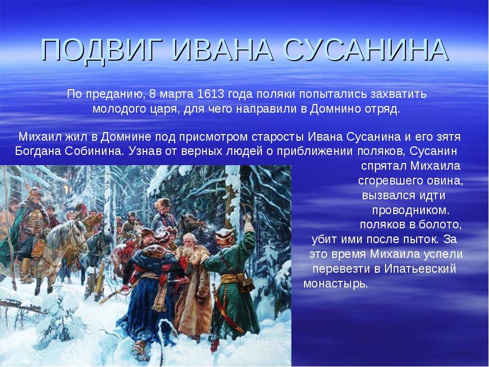 По преданию, 8 марта 1613 года поляки попытались захватить молодого царя, для...