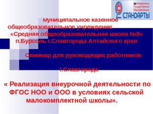 муниципальное казенное общеобразовательное учреждение «Средняя общеобразоват