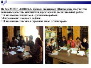 На базе МКОУ «СОШ №9» прошли стажировку 38 педагогов, это учителя начальных к